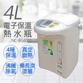 【國際牌 Panasonic】4L電子保溫熱水瓶 NC-BG4001