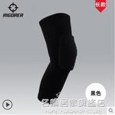 準者籃球蜂窩防撞護膝套男專業薄半月板加長防護腿女運動護具裝備 名購居家
