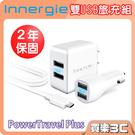 Innergie PowerTravel Plus 旅行充電組(旅充+車充+傳輸線),雙輸出旅充15W+雙輸出車充10W,台達電