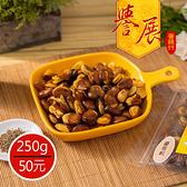 【譽展蜜餞】黑胡椒蠶豆 250g/50元