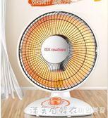 小太陽取暖器家用烤火爐節能電熱扇迷你電暖爐辦公室電暖氣 MNS漾美眉韓衣