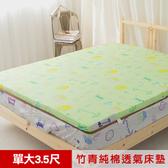 【米夢家居】夢想家園-冬夏兩用竹青純棉床墊-單人加大3.5尺(青春綠)