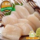 美食饗宴-日本生食干貝3S-10顆【喜愛屋】