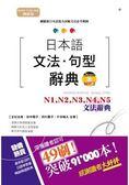 精修版 日本語文法?句型辭典 N1,N2,N3,N4,N5 文法辭典(25K M