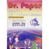 【奇奇文具】【PDr.Paper】A3 全彩噴墨、雷射複印多功能紙