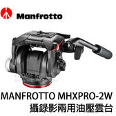 MANFROTTO 曼富圖 MH XPRO-2W 攝錄兩用油壓雲台 (免運 正成貿易公司貨)