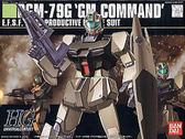 鋼彈模型 HG 1/144 鋼彈0080 口袋中的戰爭 RGM-79G  GM COMMAND 指揮型吉姆 TOYeGO 玩具e哥