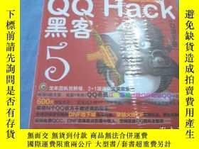 二手書博民逛書店罕見Hack黑客 5(未開封)Y10859 郝安山 非安全