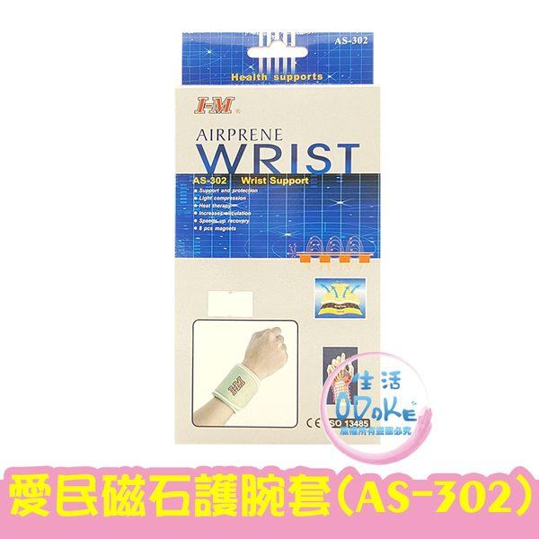 I-M 愛民 肢體裝具 AS-302 磁石護腕套 護具【生活ODOKE】