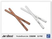 Aeroband PocketDrum Lite 空氣鼓棒 藍牙 鼓棒 樂器 打擊 白/木紋 (公司貨)