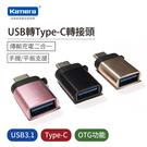 Kamera USB To Type-C OTG轉接頭