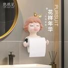 現代簡約置物架衛生間花樣少女捲紙筒洗臉巾架子廁紙置物架免打孔 夢幻小鎮
