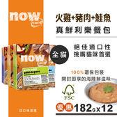 【SofyDOG】Now! FRESH真鮮利樂貓餐包 火雞+豬肉+鮭魚 182克-12入 罐頭 鮮食 餐包