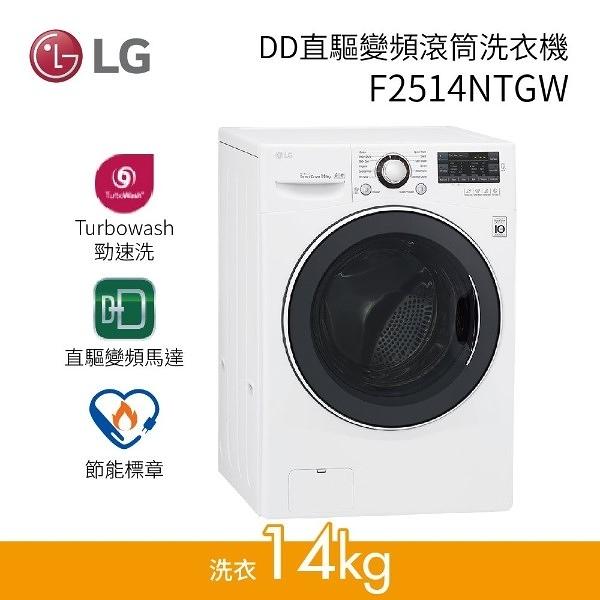 福利品(基本安裝+24期0利率) LG 樂金 14公斤 變頻滾筒洗衣機 F-2514NTGW