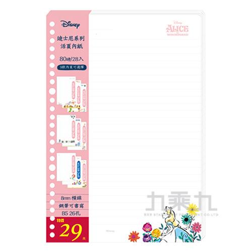 迪士尼26孔活頁內紙 SPIC-B571H