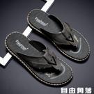 人字拖 男防滑防臭夏季室外個性涼拖2020時尚新款涼鞋外穿皮拖鞋潮 自由角落