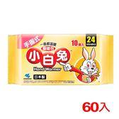 日本桐灰 小白兔手握式暖暖包24小時 60入【愛買】