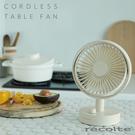 日本 電扇 循環扇 桌上型電扇【U0250】recolte日本麗克特 Cordless 桌上型電扇RTF-1 完美主義