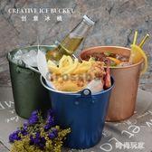 創意 不銹鋼小吃鍍色 炸雞薯條 酒吧KTV迷你冰桶   LY5440『時尚玩家』