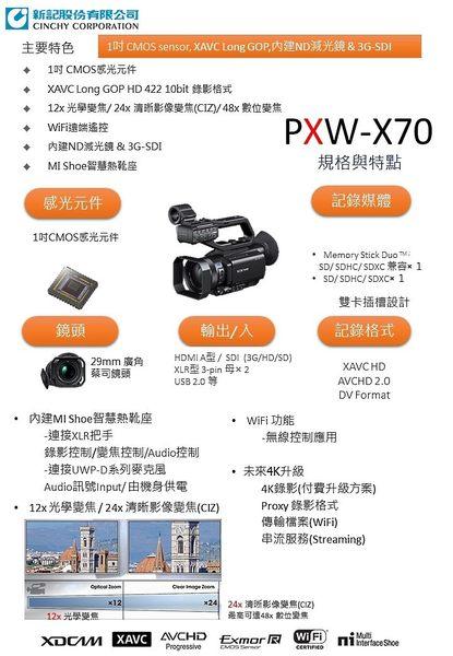 SONY PXW-X70【4K版】專業攝影機 【加贈 NP-F70A原廠鋰電池 及 BC-QM1原廠座充~108-0731止】 公司貨 保固2年