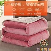 毛毯被子加厚保暖午睡蓋毯冬季沙發午休毯【奇妙商舖】