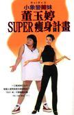 (二手書)董玉婷SUPER瘦身計畫-小象變辣妹