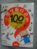 【書寶二手書T1/少年童書_XGW】小學生最好奇的100個問題_黃書雯
