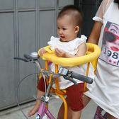 大號自行車兒童安全座椅前置前掛嬰兒寶寶坐椅前後置兩用座椅YYS    易家樂