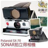 IMPOSSIBLE 寶麗來 SX-70 SX70 SONAR 相機單機 POLAROID 自動對焦 拍立得