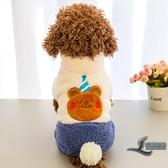 狗衣服寵物秋冬裝羊羔絨小型犬時尚保暖帶扣款【邻家小鎮】