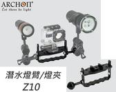 ARCHON 奧瞳 Z10潛水燈臂與支架