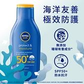 妮維雅海洋友善極效防曬乳 SPF50 100ML