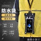 騎手雨天手機防水袋外賣專用可充電可觸屏大號放充電寶通用潛水套 蘿莉小腳丫