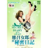 美劇 - 應召女郎的秘密日記第二季DVD