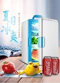 迷你小冰箱家用小型宿舍寢室胰島素冷藏箱制冷車載冰箱車家兩用