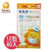 小獅王辛巴simba 兒童三層防護口罩~5入(12包/60入)