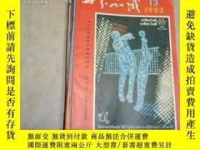 二手書博民逛書店罕見世界知識1983-13》文泉雜誌類16開16-B14Y119