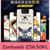 【萌萌噠】ASUS ZenFone6 ZS630KL 文藝彩繪磨砂 卡通塗鴉 全包磨砂軟殼 超薄防指紋 手機殼 手機套