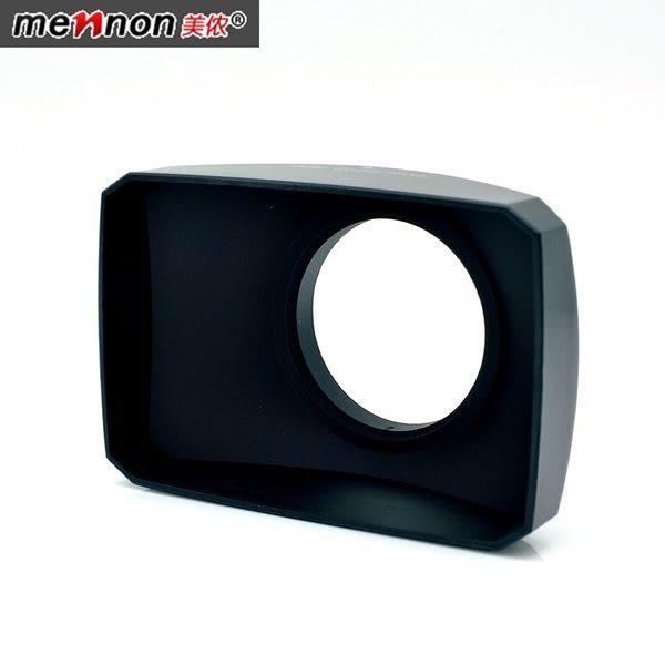 又敗家@Mennon寬螢幕16:9錄影機鏡頭遮光罩方型46mm遮光罩DV遮光罩46mm螺紋遮光罩46mm螺牙遮光罩