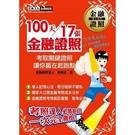 100天/17張金融證照(證照達人秘技大...