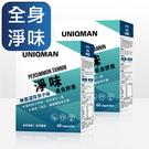 UNIQMAN 淨味 素食膠囊 (60粒/盒)2盒組