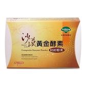 台灣優杏~沙漠黃金酵素85E粉末5g×30包/盒