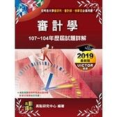 審計學歷屆試題詳解(107~104年)(會研所)