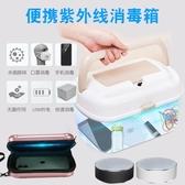 USB紫外線臭氧消毒箱玩具手機殺菌盒UVC嬰兒奶瓶收納箱內衣褲除味  【快速出貨】情人