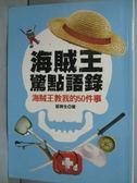 【書寶二手書T1/勵志_HKF】海賊王驚點語錄-海賊王教我的50件事_冒牌生