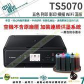 Canon TS5070+【黑防+單向閥+100ml】連續供墨系統 五色/影印/掃描/無線 送A4彩噴
