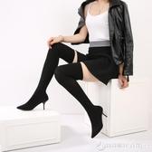 2020秋季時尚新款過膝長靴彈力布絲襪女靴尖頭細跟高跟性感女靴子  圖拉斯3C百貨
