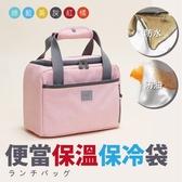 【表層防潑/三層加厚保溫】便當包 便當袋 手提餐袋 飯盒袋 鋁箔保溫 附背帶【AAA6533】預購