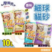 摩爾思貓砂(細)-檸檬香10L/貓砂/礦砂【寶羅寵品】
