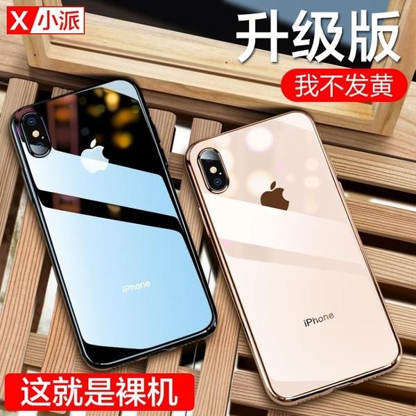 蘋果X手機殼iPhone XS Max硅膠iPhoneX透明XR超薄新iPhones